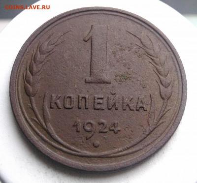 1 копейка 1924 года до 13.09.2019 - IMG_20190817_164602