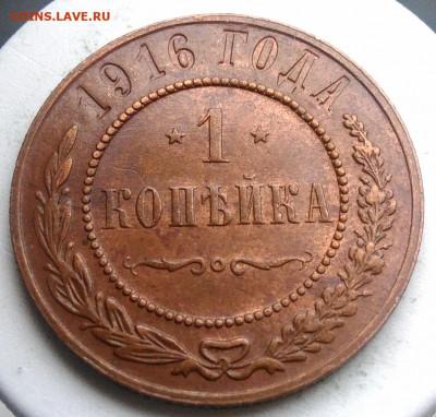 1 копейка 1916 года до 13.09.2019 - IMG_20190816_185938