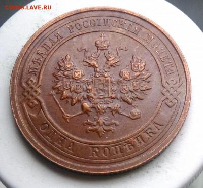 1 копейка 1916 года до 13.09.2019 - IMG_20190816_185957