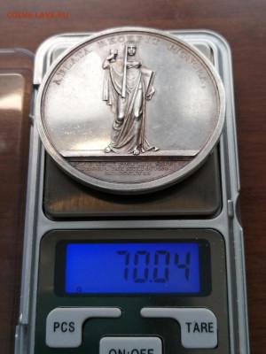 Серебряная медаль. ABLATA RECEPIT PIGNORIA. - IMG_20190826_085744