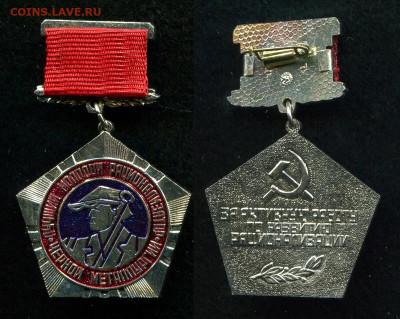 Знаки СССР и РФ, зарубежные (пополняемая). - img525
