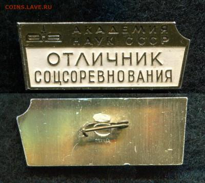 Знаки СССР и РФ, зарубежные (пополняемая). - img045
