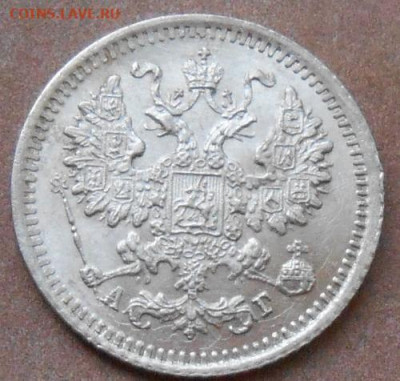5 копеек  1886 СПБ АГ до 13.09.2019 - монеты 529