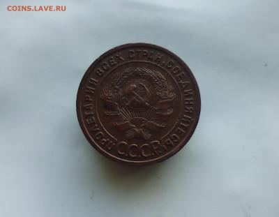 1 копейка 1925 года  до 12.09.2019г в 22.10 мск - IMG_20190910_000551.JPG