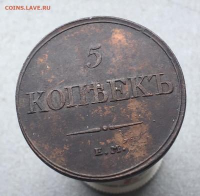 5 копеек 1832 ЕМ ФХ в коллекцию - IMG_2134