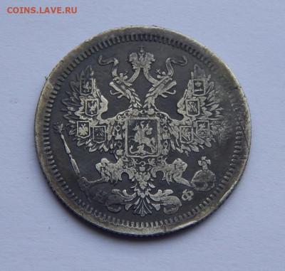 20 копеек 1878 г. СПБ НФ. Александр II - DSCN7314.JPG