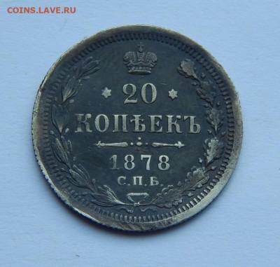 20 копеек 1878 г. СПБ НФ. Александр II - DSCN7306.JPG