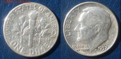 США 1 дайм 1957 г До 11-09 В 22-00 МСК - сша