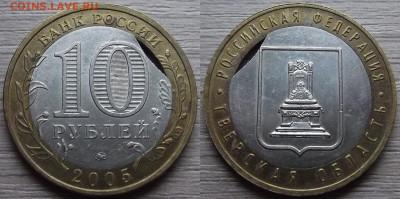 10 рублей 2005 года Тверская область (выкус вставки) - red7890220.JPG