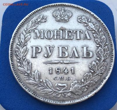 1 рубль 1841, НГ - 5FEB8067-BB2A-4CD3-90BD-55053D1B7BF4