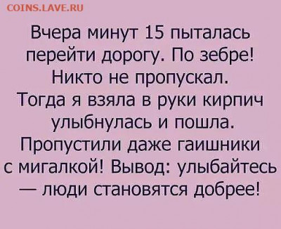 юмор - i (2)