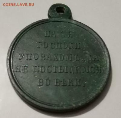 Медаль «В память войны 1853—1856» КОРОТКИЙ до 12.09 в 22.00 - KiSLa9WkTGQ