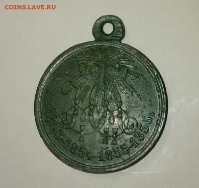 Медаль «В память войны 1853—1856» КОРОТКИЙ до 12.09 в 22.00 - ju_fhfTmr90