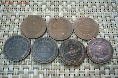 Ассорти 2 копейки 1870-1911 - 13-09-19 - 23-10 мск - P2160568.JPG