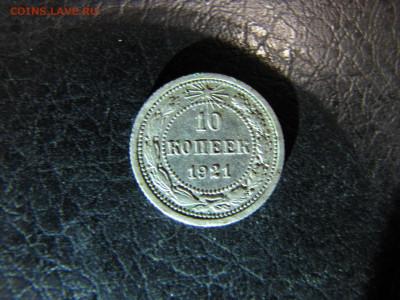 10 копеек 1921 (до 13.09.2019    23 00 мск) - IMG_4458