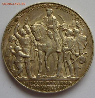 Германия, иностранщина (наборы, на вес, евро), царизм, СССР. - 3 марки Прусия 1913 Толпа - 1