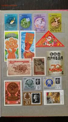 Марки мира и СССР - гашеные и нет - IMG_20190911_121425