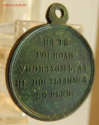 Медаль «В память войны 1853—1856» КОРОТКИЙ до 12.09 в 22.00 - DSCN5805.JPG