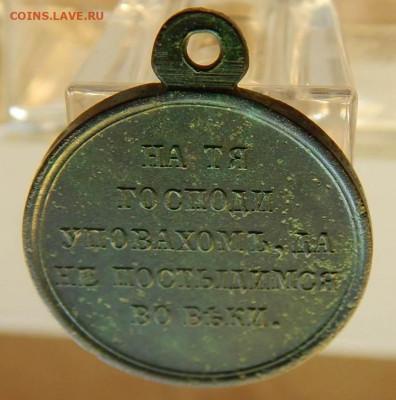 Медаль «В память войны 1853—1856» КОРОТКИЙ до 12.09 в 22.00 - DSCN5804.JPG