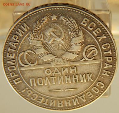 Один полтинник 1924 до 11.09 в 22.00 Мск. - DSCN5811.JPG