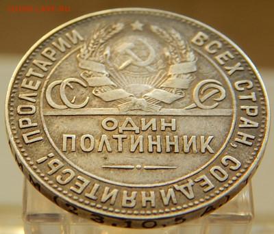 Один полтинник 1924 до 11.09 в 22.00 Мск. - DSCN5807.JPG