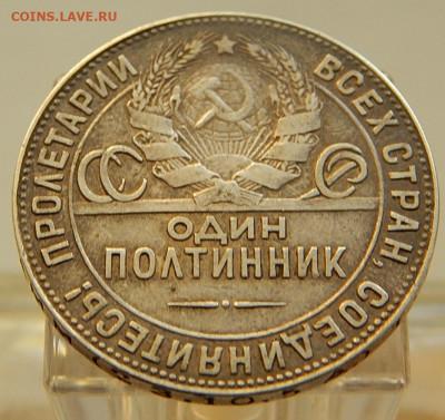 Один полтинник 1924 до 11.09 в 22.00 Мск. - DSCN5806.JPG