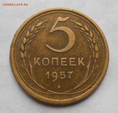 5 копеек 1957 шт 2.2 До 16.09.2019 в 22.00 МСК - Изображение 303