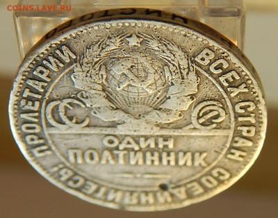 Полтинник 1924 Т-Р_бюджетный до 11.09 в 22.00 Мск. - DSCN5844.JPG