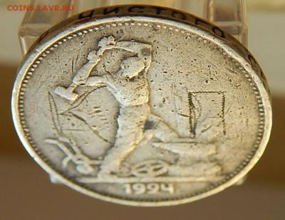 Полтинник 1924 Т-Р_бюджетный до 11.09 в 22.00 Мск. - DSCN5843.JPG