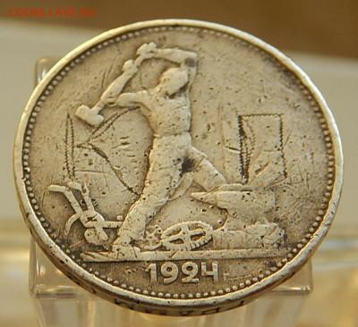 Полтинник 1924 Т-Р_бюджетный до 11.09 в 22.00 Мск. - DSCN5841.JPG