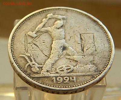 Полтинник 1924 Т-Р_бюджетный до 11.09 в 22.00 Мск. - DSCN5840.JPG