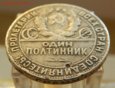 Полтинник 1924 Т-Р_бюджетный до 11.09 в 22.00 Мск. - DSCN5838.JPG