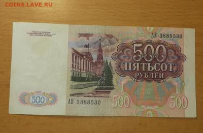 500 руб 1991  брак печати ? - 20190911_121844_1024x670