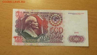 500 руб 1991  брак печати ? - 20190911_121928_1024x587