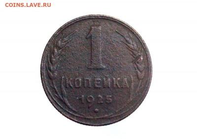 1 копейка 1925 год определение подлинности - _MG_0914