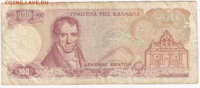 ГРЕЦИЯ - 100 драхм 1978 г. до 17.09 в 22 - IMG_20190911_0008