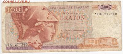 ГРЕЦИЯ - 100 драхм 1978 г. до 17.09 в 22 - IMG_20190911_0003