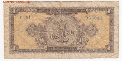 РУМЫНИЯ - 1 лей 1952 г.  до 17.09 в 22 - IMG_20190911_0010