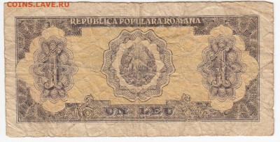 РУМЫНИЯ - 1 лей 1952 г.  до 17.09 в 22 - IMG_20190911_0005