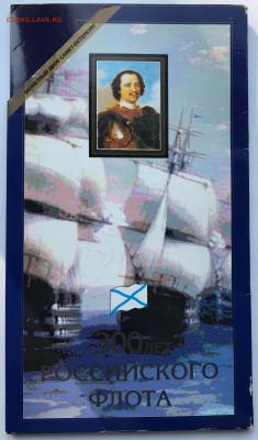 Набор 300 лет Российскому флоту - IMG_7186