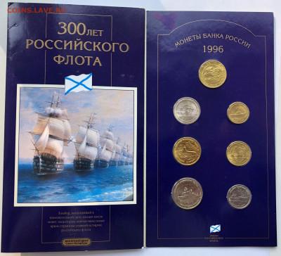 Набор 300 лет Российскому флоту - IMG_7184
