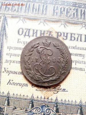 Денга 1783г КМ. Петров-1 рубль, Ильин-1 рубль, до 15.09.2019 - denga_1783_g_km