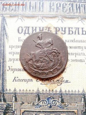 Денга 1783г КМ. Петров-1 рубль, Ильин-1 рубль, до 15.09.2019 - denga_1783_g_km (1)