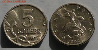 5 копеек 2003 без знака мд,без обращения до 16.09 2019 - P1090320