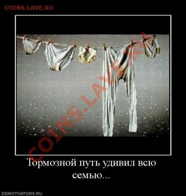 юмор - 1250442094_323275_tormoznoj-put-udivil-vsyu-semyu