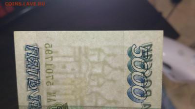 5000 рублей 1995 года пресс - IMG_20190911_231030