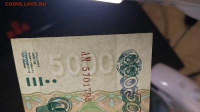 5000 рублей 1995 года пресс - IMG_20190911_231121