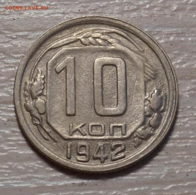 10 копеек 1942 г. ХОРОШАЯ!!! на оценку - i