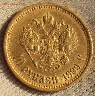 10 рублей 1899 года (АГ) - IMG_2422.JPG