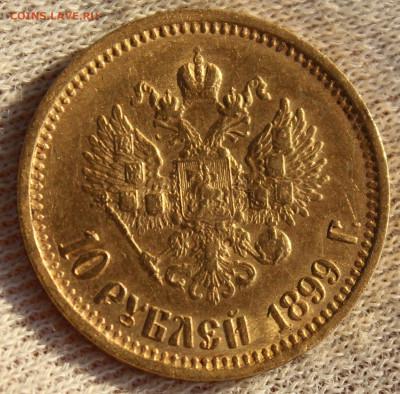 10 рублей 1899 года (АГ) - IMG_2419.JPG